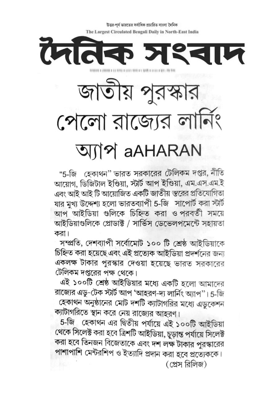 aaharan news in dainik sambad